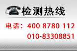 北京CMA第三方室内空气beplay网址机构,提供正规室内环境beplay网址报告联系电话