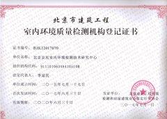 北京市建委协会登记证书